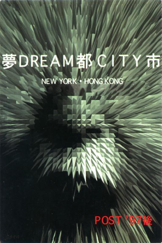 《夢都市》紐約演出之宣傳單,由日籍華人藝術家王新平 所設計。