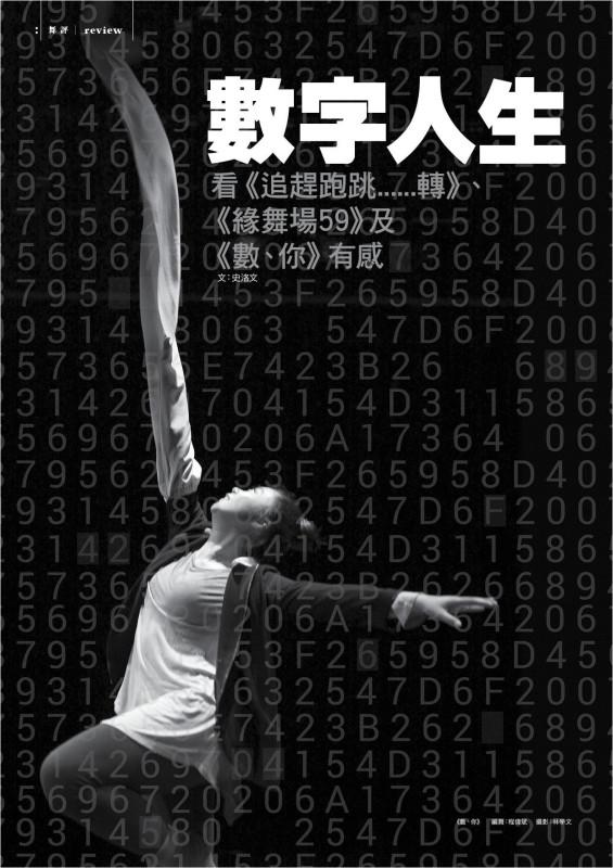 dance_journal_17-3_p.13
