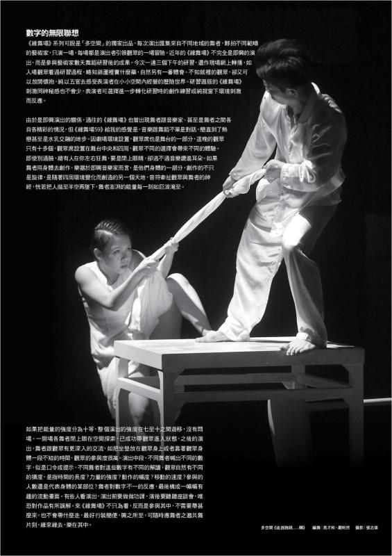 dance_journal_17-3_p.15
