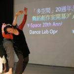 連國棟及雷琰於駐場期間,參與了「多空間」《緣舞場58》。