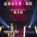 「2016香港藝術發展獎」之「藝術家年獎」(舞蹈)