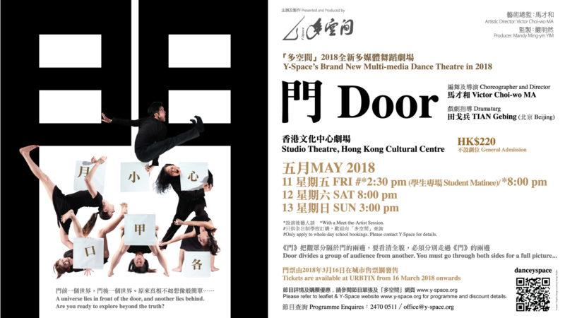 Door Main Image