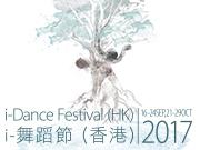 i-Dance Festival (HK) 2017