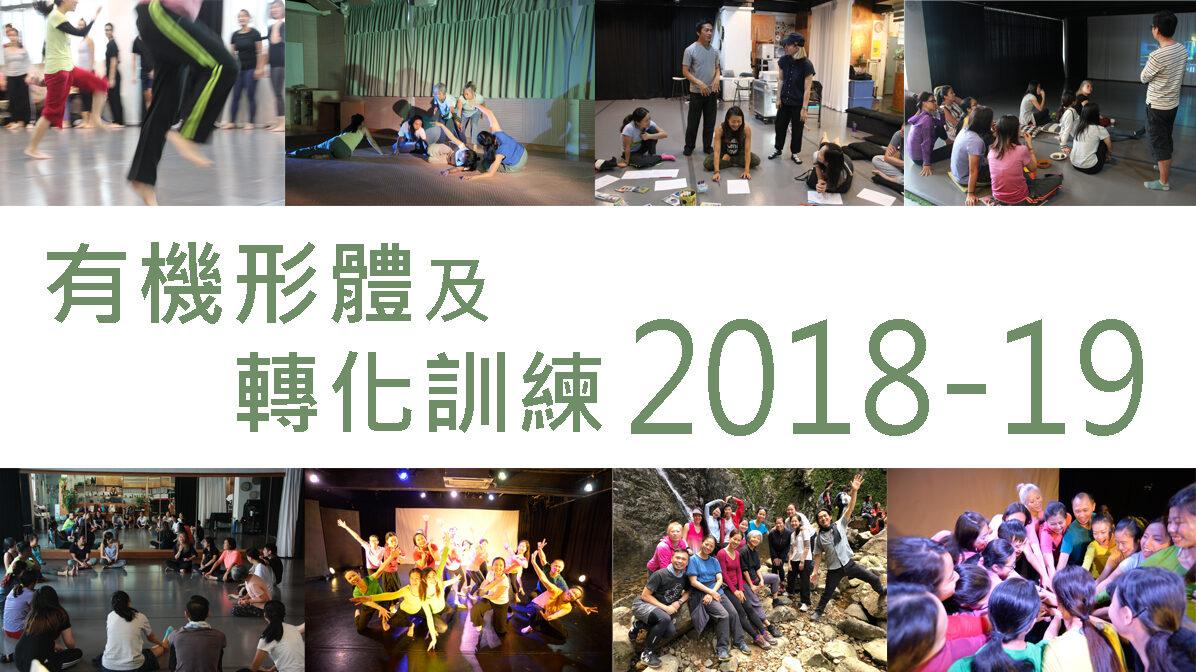 OMTT2018-2019